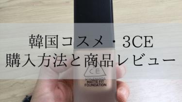 韓国コスメ・3CE通販で買ってみた!購入方法と商品レビュー