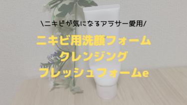 ニキビに悩んでいる人には、イプサの洗顔フォームがおすすめ!
