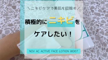 NOV(ノブ)ACアクティブの化粧水は保湿と皮脂抑制でニキビを予防!効果を成分から説明
