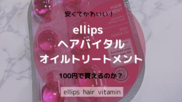 【ellips(エリップス)】100均で買える洗い流さないトリートメント!金額と使用方法について