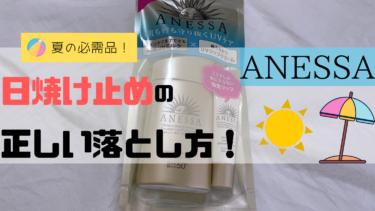 アネッサ パーフェクトUVスキンケアミルクaは石鹸で落ちる?正しい落とし方とおすすめの石鹸の種類